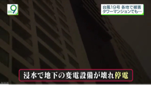 2928 - RIZAPグループ(株) 多摩川の氾濫で、住みたい街の上位入っている武蔵小杉もだいぶ評判悪くなったやろうなぁ〜