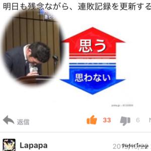 2928 - RIZAPグループ(株) 明日も期待薄やなぁ〜‼️🤣