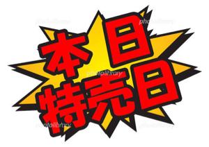 2928 - RIZAPグループ(株) 安心しろ‼️  明日は、もっと安く買えるぞ‼️  毎日が❗️