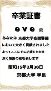 2928 - RIZAPグループ(株) 阿保EVE