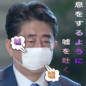 2928 - RIZAPグループ(株) 総理、明日はどんな嘘を吐くの⁉️