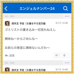 2928 - RIZAPグループ(株) 一日中リノさんのスレに張り付いて、書き込み見れねぇ〜❗️と言いながらゴミ投稿を連投する悪質なストーカ