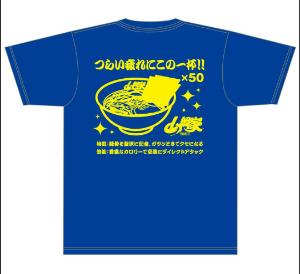 3399 - (株)丸千代山岡家 ホルダーのみなさんでTシャツ持っている人いますか?