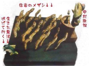 4564 - オンコセラピー・サイエンス(株) 和倉温泉♨、今日は車泊ちゃう。 道中でオンコの木彫り写真があったので撮っておいた。 オンコを描写した