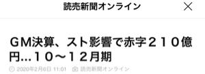GM - ゼネラル・モーターズ 読売新聞