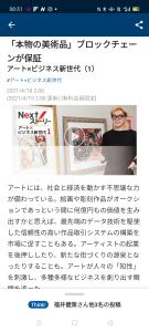 7638 - (株)NEW ART HOLDINGS 最近、ニューアートにどストライクなニュースが多い気がする……   何かを