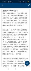 7638 - (株)NEW ART HOLDINGS 日経の記事を紹介