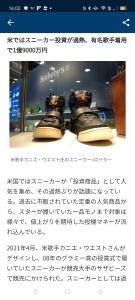 7638 - (株)NEW ART HOLDINGS 今、米ではスニーカーが熱いらしい🔥  ニューアートシューズが、新しい世界をつくる気がしてきた😍