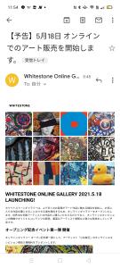 7638 - (株)NEW ART HOLDINGS 今朝、WHITESTONEから、5月18日スタートするオンラインギャラリーに関するお知らせメールが届