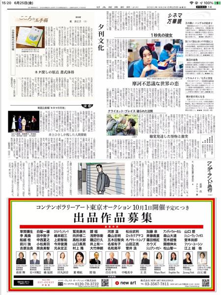 7638 - (株)NEW ART HOLDINGS 本日の日経新聞 夕刊に、東京での公開アートオークション(10月1日開催予定)の広告が大きく掲載されて