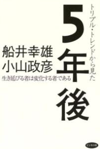 7638 - (株)NEW ART HOLDINGS よくここまで辿り着きましたね。  社外取締役の小山さん(元船井総研社長、テンバガーに導いた立役者。現