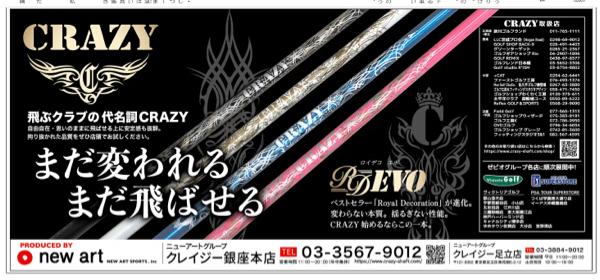 7638 - (株)NEW ART HOLDINGS 本日の日経新聞 夕刊 広告👌