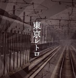 ◆◆◆◆◆暇潰しで「ゆるゆる??」曲名しりとり◆◆◆◆◆ 東京レトロ=ろ  ドットジパングロマンチカ  ヴィジュアル系バンドのシングル曲です!!  次は「ろ」