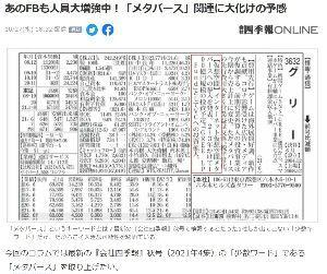 3632 - グリー(株) 四季報ONLINEの有料記事にグリーが  >あのFBも人員大増強中!「メタバース」関連に大化けの予感