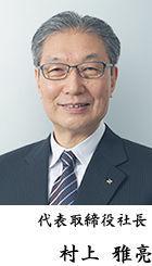 2325 - (株)NJS 村上雅亮社長は中国に仕事を流した上汚水を逆流させるとかどう株主に対して説明するの?