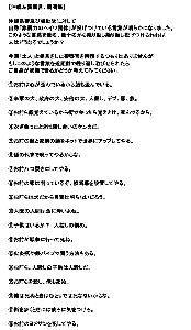 恐喝・脅迫・強要 【沖縄左翼の暴言・恫喝・脅迫集】