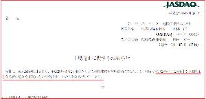 6891 - イーター電機工業(株) ■上場廃止決定日は... 7月25日付け  正式に決定されております。