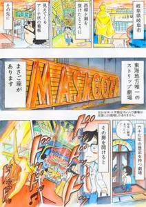 8527 - (株)愛知銀行 20年前位に一度、真砂座に行った事が有ります。どうもあの場の空気感に馴染めなくてすぐ出た覚えが在りま