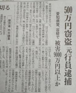 8527 - (株)愛知銀行 加藤加代子(60)は業務上横領で盗んだ多額の金をホストクラブに注ぎ込んだらしい‼️  どうせ男に相手