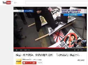 韓カテ的人間観察之ススメ アンネフランクの写真を踏みつける韓国人暴徒  http://www.youtube.com/watc