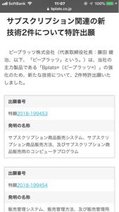 4381 - ビープラッツ(株) 特許出願中は二社