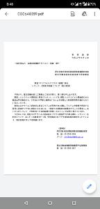 6400 - 不二精機(株) 日本医療機器テクノロジー協会に対して厚労省が増産依頼 会員はもちろん不二精機の取引先あり どの会員も