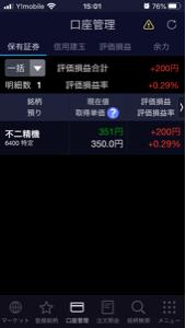 6400 - 不二精機(株) 呼ばれてないのに、じゃじゃ〜ん^ - ^  減った\(//∇//)\