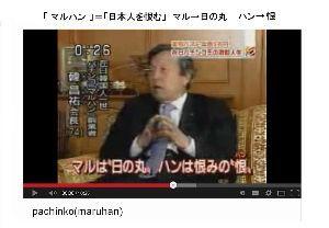 原発を推進元凶中曽根康弘と正力松太郎  日本パチンコ業界のトップ「マルハン」で、  2002年の米国フォーブス誌が選定した世界億万長者ラン