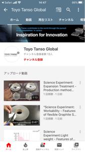 5310 - 東洋炭素(株) IRニュース 黒鉛シートの実験動画を英語版youtubeにアップ →再生回数少な過ぎて笑う