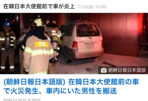 7004 - 日立造船(株) ソウルの在韓日本大使館に炎上した車が突っ込んだらしい。 日立造船、いいタイミングでソウルを撤退しまし