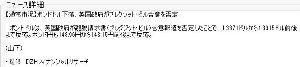 usdjpy - アメリカ ドル / 日本 円 憶測ですけど、北朝鮮の情報工作ではないかと思います。