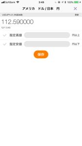 usdjpy - アメリカ ドル / 日本 円 この掲示板って スマホアプリでみたら アラーム機能がついてたんだな 数年目にして初めてしったଲ(⁃̗