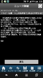 usdjpy - アメリカ ドル / 日本 円 SBIでこのニュースが出たら、ダウが物凄く売られ、緊急回避でメガトン級の円高になったけど、 スゴく悪