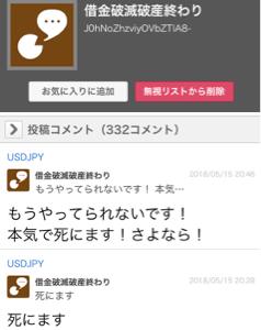 usdjpy - アメリカ ドル / 日本 円 そういえば最後にこんなコメントを残して消えた人がいるが元気だろうか?