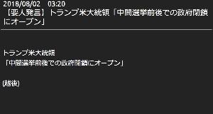 usdjpy - アメリカ ドル / 日本 円 DMMのこのヘッドライン 意味わからん。。。  (◉ω◉*)♡