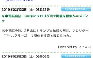 usdjpy - アメリカ ドル / 日本 円 米中も3月で解決やろな 茶番の握手やな