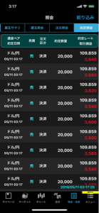 usdjpy - アメリカ ドル / 日本 円 利確しないとただの豚。 売りも買いもある程度利が乗ったらすぐ撤収。 一方通行はない。