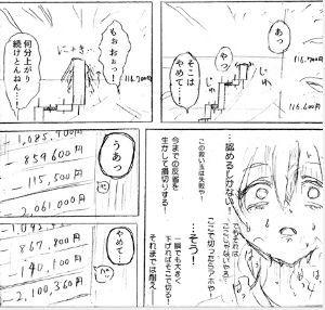 usdjpy - アメリカ ドル / 日本 円 いやー「FX戦士くるみちゃん」って漫画を見つけて、 夢中になって最後まで読んでしまった。