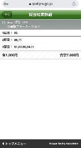 usdjpy - アメリカ ドル / 日本 円 3連複は・・マイナスならんかな・・とりがみとか・・><・・
