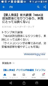 usdjpy - アメリカ ドル / 日本 円 虎吉 これでもう再選はなくなったな