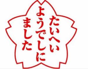 5368 - 日本インシュレーション(株) いいよ! その調子だ  頑張って 毎日投稿しろよ雑魚君🤣