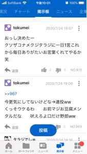 5368 - 日本インシュレーション(株) あらら やっぱザコなんだよなぁ  投稿みんな消しとんやん🤣🤣🤣 なら 初めから 俺に絡むなよ🤣🤣🤣