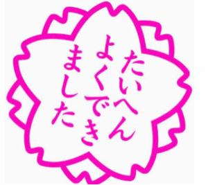 5368 - 日本インシュレーション(株) 🤣