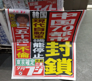6316 - (株)丸山製作所 WHOは独立性を維持すべき。 忖度on忖度コメント連発ヒドイ。 日本は日本としてすべきことをやって欲