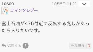 5017 - 富士石油(株) 後出しではない。 ちゃんと計算した。 買えなかったけれどもw