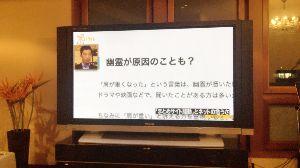 2432 - (株)ディー・エヌ・エー またまたテレビでdenaやってるね〜(^_^)
