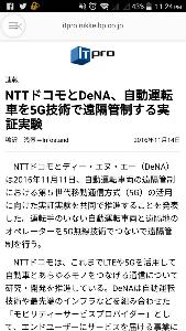 2432 - (株)ディー・エヌ・エー 日産パートナーはDeNAが自動運転ソフト、マイクロソフトがインターフェース、NASAが自動運転不可時