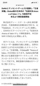2432 - (株)ディー・エヌ・エー テンセントとの提携はやばすぎる 中国一位で社会問題ののゲームアプリが 日本に来たらヤベェことのなる予