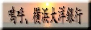 2432 - (株)ディー・エヌ・エー 直接対決で阪神に現在リード A クラス入りか? ベイスターズは好調ですが、株のほうは・・・  ●●●