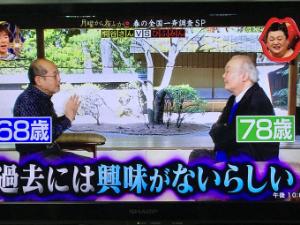 2432 - (株)ディー・エヌ・エー 2G